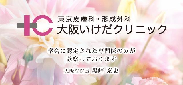 皮膚 科 クリニック 池田